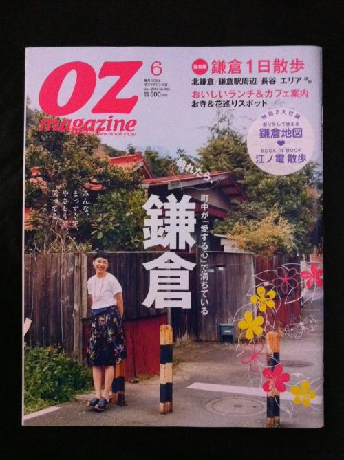 掲載雑誌の写真